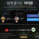 MMORPG 게임 , 아이온 무료화 업데이트 그리고 복귀 이벤트