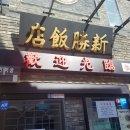 수요미식회 짜장면 맛집 인천 차이나타운 신승반점