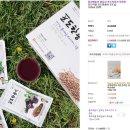 임블리 블루베리포도씨즙으로 건강챙기기