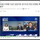 [뉴스보기] 이재명 인터뷰 사건