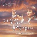 [10월 12일] 더 보이스 쳄버콰이어 제19회 정기연주회