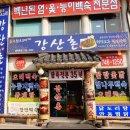 생생정보 우주선매운갈비찜 매운날 뚝배기닭죽 성남시 강산촌 김치전골 신가네...