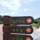 진안 구봉산 산행 (2018.6.23)