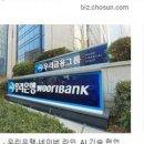 <b>우리은행</b>&네이버 소상공인 대출 진행