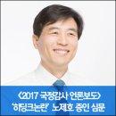 [2017 국정감사 언론보도] 김민기의원, 히딩크재단 노제호 사무총장 심문