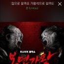복면가왕 나침반 / 지우개 / 유키스 & 유앤비 준 / 지우개 알리