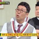 성대모사때문에 혼난 김영철 ㅋㅋㅋ.jpg