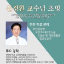 [산본제일병원]부인과전문의, 신정환 원장님