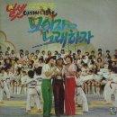 <b>모이자</b> 노래하자 (KBS 1973년)