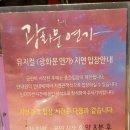 뮤지컬 광화문연가(이건명,김호영) 솔직후기!대구,부산,전주,대전공연 놓치지마세요!