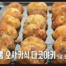 백종원의 골목식당 타코야키 인천 신포시장 청년몰 눈꽃마을 무슨일?