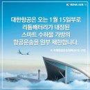 [트래블맵] 대한항공(koreanair), 스마트 가방 수하물 위탁 금지 !