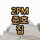 2PM 준호 집 아파트 위치 어디? 청담동 복층형 펜트하우스 고급 빌라
