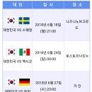 러시아월드컵 한국 경기일정과 상대