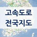전국고속도로지도 외국어판 포함 첨부