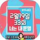 [동상이몽 시즌2 - 너는 내 운명]2월19일 33회(최수종♡하희라/추자현♡우효광...