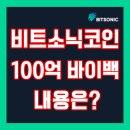 비트소닉, 100억원 바이백 진행!