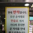 수요미식회 평양냉면 맛집 / 의정부 평양면옥(최자로드)
