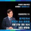 더불어민주당 경기도지사 경선 후보자 SBS TV 토론회