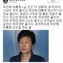 박근혜 재판 김세윤 판사에 욕설막말