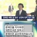신연희 강남구청장 비리와막말