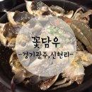 KBS 생생정보 무한리필 간장게장 맛집 :: 경기광주 꽃담우
