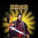 왕이되는자 - 사대간신 (다섯여걸 맛보기)