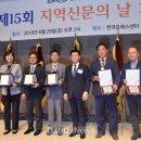 최교일 의원, (사)전국지역신문협의회 선정 '의정대상' 수상