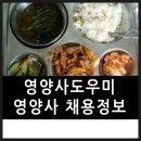 영양사도우미 영양사 취업 정보 대표 사이트