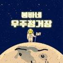 <붐바네 옹성우 연구일지> 동물편 :: 떵우는 옹끼 🐰 (옹성우 달글 홍보)
