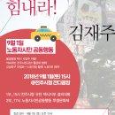 문재인 정부 최장기 고공농성...전주택시 김재주