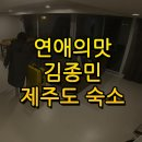 연애의맛 김종민 황미나 제주도 숙소 위치와 정보