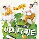 생기 발랄 라이프 엔터테인먼트 채널! <O tvN의 개국> 소식!