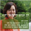 21세기 행복아카데미 문화강좌 안내 :: 김정연의 '노래와 나의 인생'