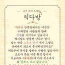 서울이랜드 부산아이파크 꿀픽대기 8월11일