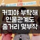 커피야 부탁해 채서진 김민영 2인 1역