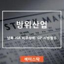 방위산업(남북 장성급 군사회담, JSA 비무장화, GP시범철수)