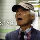 궁금한 이야기Y 409회 지하철 토끼남