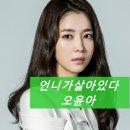 언니가살아있다 오윤아 장서희 김주현이 뭉친다