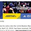 2019 보스턴 마라톤 접수...갈 수 있을까?