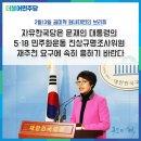대통령의 5·18 민주화운동 진상규명조사위원 재추천 요구에 속히 응하기 바란다