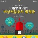 미세먼지 비상저감조치 발령 - 서울시 대중교통 무료 이용 방법 & 공공 주차장 폐쇄