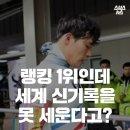 세계 랭킹 1위 윤성빈 선수, 세계 신기록은 못 세운다고?