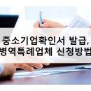 중소기업확인서 발급 및 병역특례업체 신청 방법