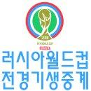 """러시아 월드컵 중계 - 일본 언론 """"사우디 0-5 참패, 우리도 간과할 수 없다"""""""