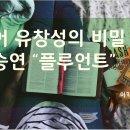 """조승연 """"플루언트"""""""