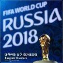 러시아 월드컵 2018 한국 F조 대결 피파랭킹 경기 날짜 시간