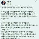 """조응천 """"조국 수석에게 사의 요구"""" 이재명 지사 18기 사법연수원 동기 의원"""
