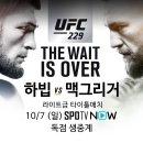 [UFC 229] 하빕vs맥그리거 프리뷰 - 스포티비 나우 생중계