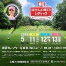 JLPGA투어2018시즌 호켄노 마도구치 레이디스 정보 및 신지애선수 2연속 우승 기대